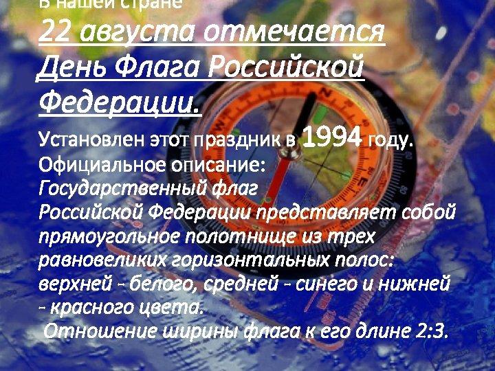 В нашей стране 22 августа отмечается День Флага Российской Федерации. Установлен этот праздник в