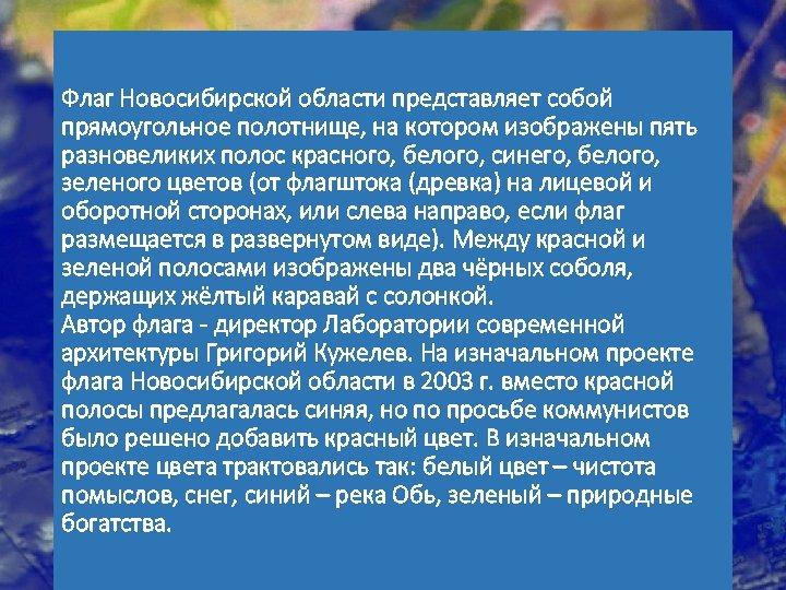 Флаг Новосибирской области представляет собой прямоугольное полотнище, на котором изображены пять разновеликих полос красного,