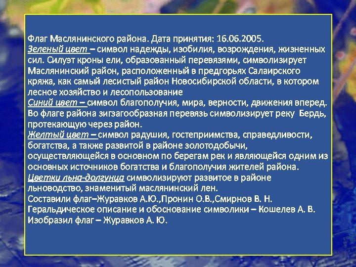 Флаг Маслянинского района. Дата принятия: 16. 06. 2005. Зеленый цвет – символ надежды, изобилия,