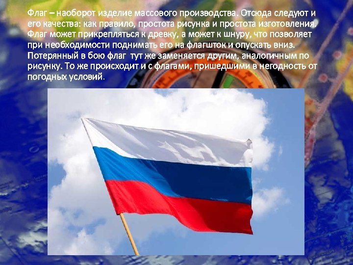 Флаг – наоборот изделие массового производства. Отсюда следуют и его качества: как правило, простота