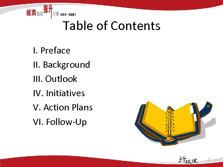 Table of Contents I. Preface II. Background III. Outlook IV. Initiatives V. Action Plans
