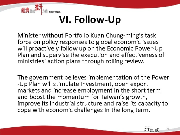 VI. Follow-Up Minister without Portfolio Kuan Chung-ming's task force on policy responses to global