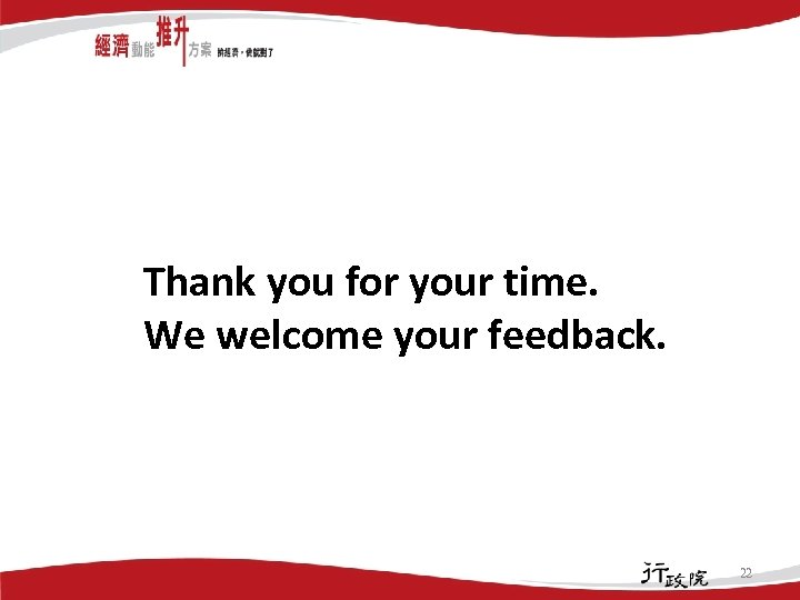 Thank you for your time. We welcome your feedback. 22