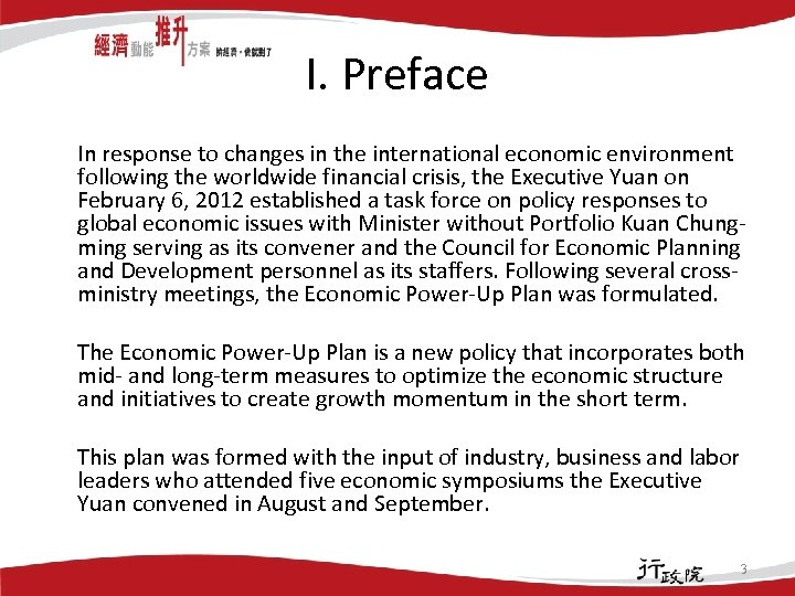 I. Preface In response to changes in the international economic environment following the worldwide