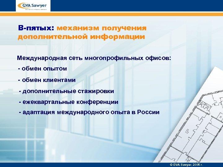 В-пятых: механизм получения дополнительной информации Международная сеть многопрофильных офисов: - обмен опытом - обмен