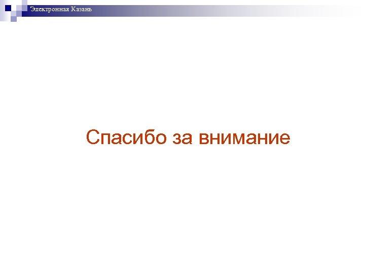 Электронная Казань Спасибо за внимание