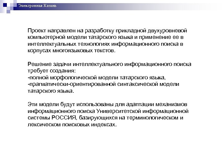 Электронная Казань Проект направлен на разработку прикладной двухуровневой компьютерной модели татарского языка и применение