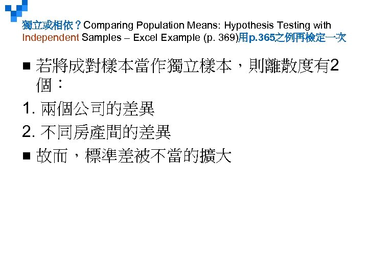 獨立或相依?Comparing Population Means: Hypothesis Testing with Independent Samples – Excel Example (p. 369)用p. 365之例再檢定一次