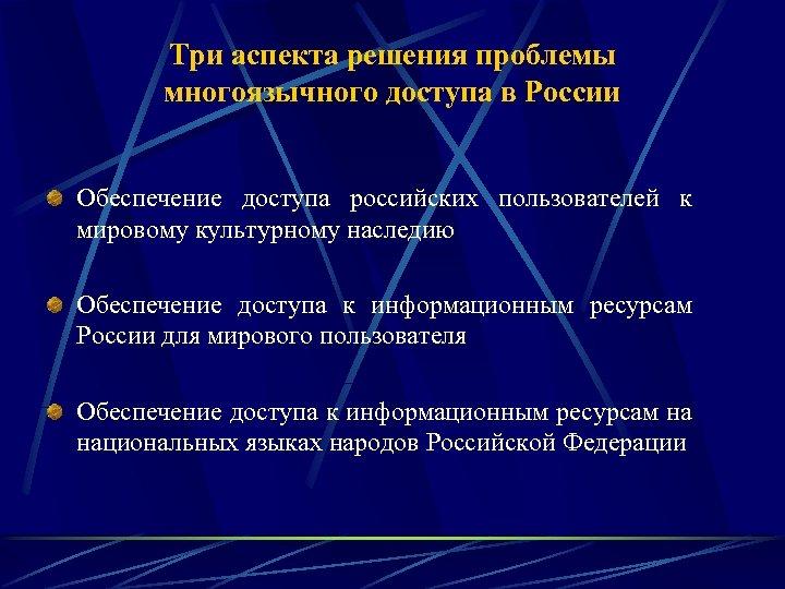 Три аспекта решения проблемы многоязычного доступа в России Обеспечение доступа российских пользователей к мировому