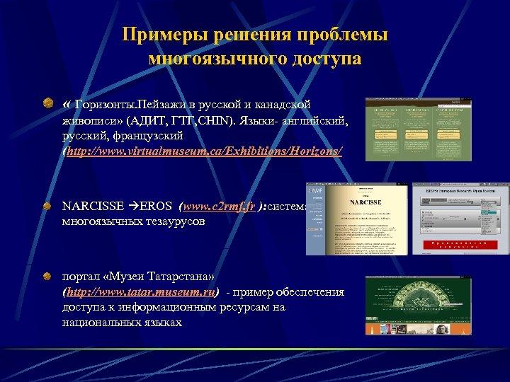 Примеры решения проблемы многоязычного доступа « Горизонты. Пейзажи в русской и канадской живописи» (АДИТ,