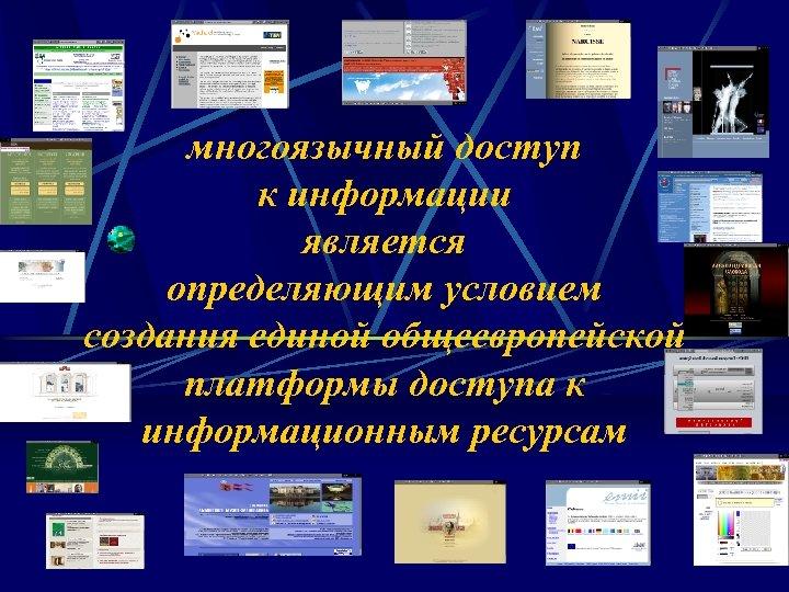 многоязычный доступ к информации является определяющим условием создания единой общеевропейской платформы доступа к информационным