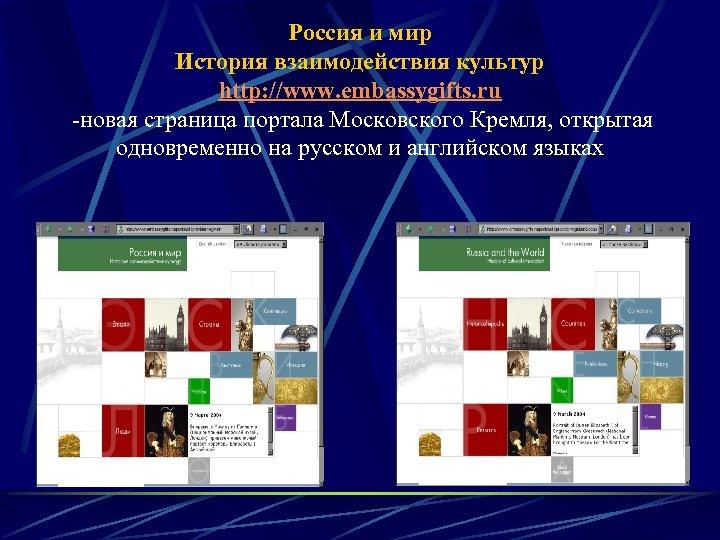Россия и мир История взаимодействия культур http: //www. embassygifts. ru -новая страница портала Московского