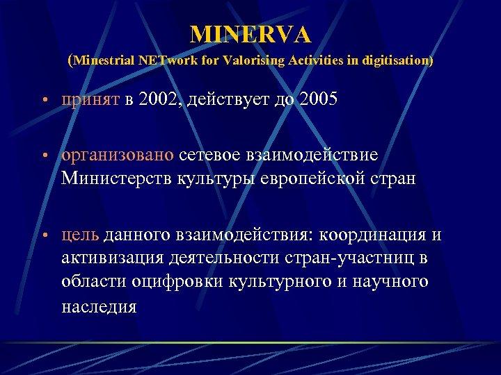 MINERVA (Minestrial NETwork for Valorising Activities in digitisation) • принят в 2002, действует до