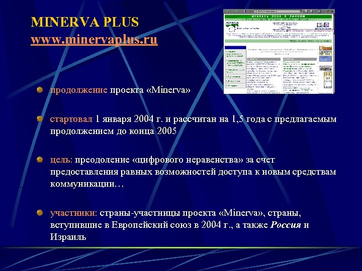 MINERVA PLUS www. minervaplus. ru продолжение проекта «Minerva» стартовал 1 января 2004 г. и