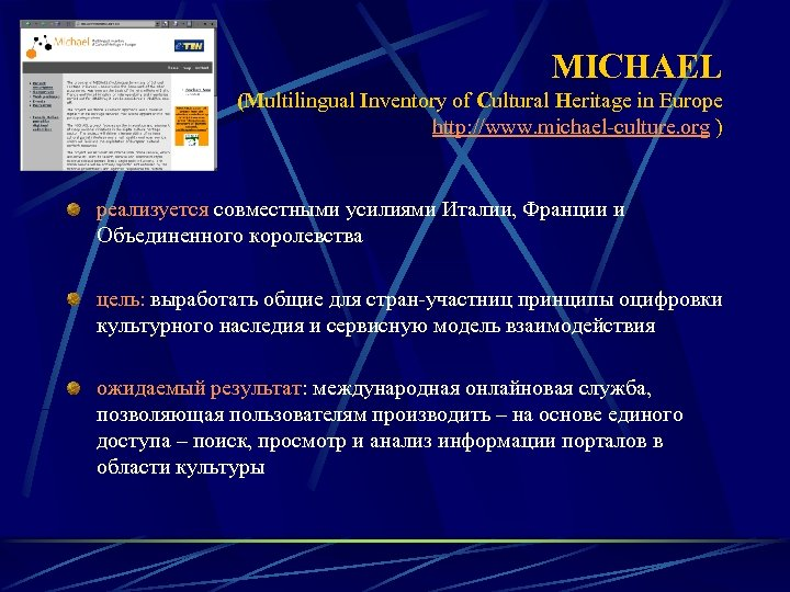 MICHAEL (Multilingual Inventory of Cultural Heritage in Europe http: //www. michael-culture. org ) реализуется