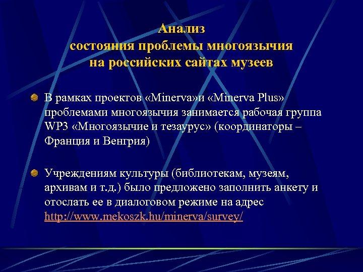 Анализ состояния проблемы многоязычия на российских сайтах музеев В рамках проектов «Minerva» и «Minerva