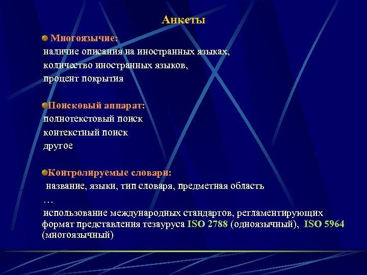 Анкеты Многоязычие: наличие описания на иностранных языках, количество иностранных языков, процент покрытия Поисковый аппарат: