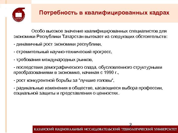 Потребность в квалифицированных кадрах Особо высокое значение квалифицированных специалистов для экономики Республики Татарстан вытекает