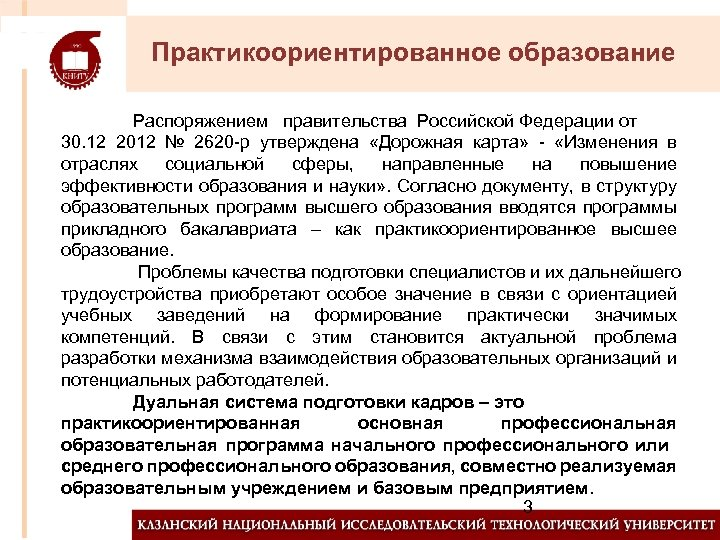 Практикоориентированное образование Распоряжением правительства Российской Федерации от 30. 12 2012 № 2620 -р утверждена