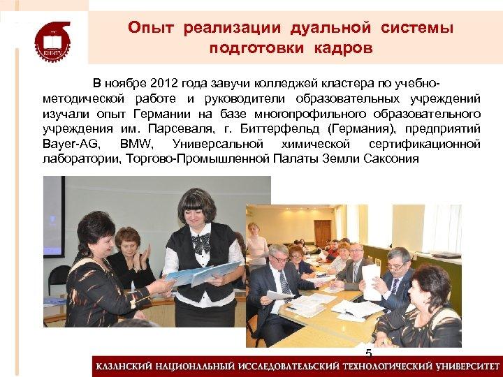 Опыт реализации дуальной системы подготовки кадров В ноябре 2012 года завучи колледжей кластера по