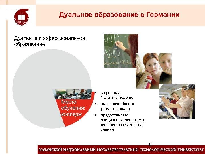 Дуальное образование в Германии Дуальное профессиональное образование • Место обучения: колледж в среднем 1