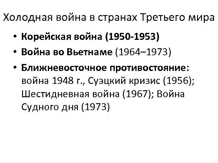 Холодная война в странах Третьего мира • Корейская война (1950 -1953) • Война во