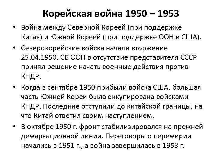 Корейская война 1950 – 1953 • Война между Северной Кореей (при поддержке Китая) и