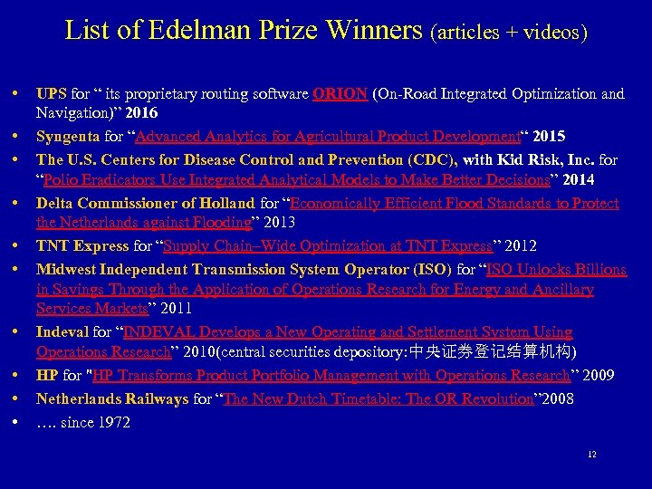 """List of Edelman Prize Winners (articles + videos) • • • UPS for """""""