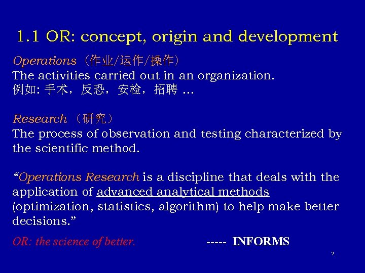 1. 1 OR: concept, origin and development Operations (作业/运作/操作) The activities carried out in