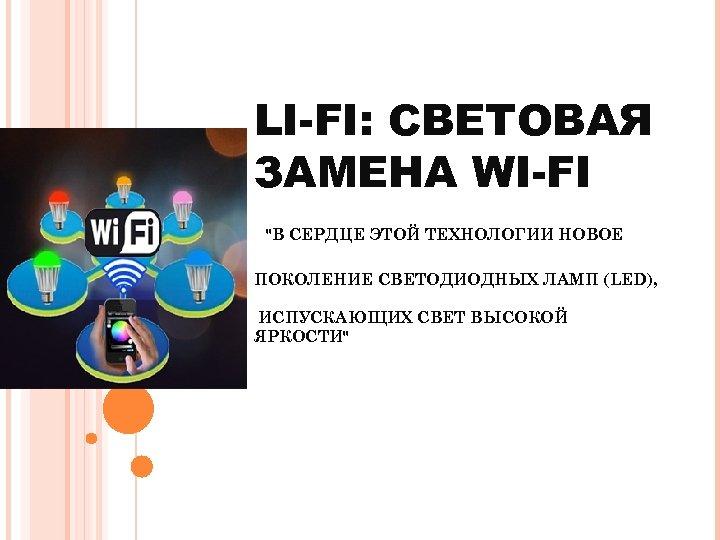 LI-FI: СВЕТОВАЯ ЗАМЕНА WI-FI