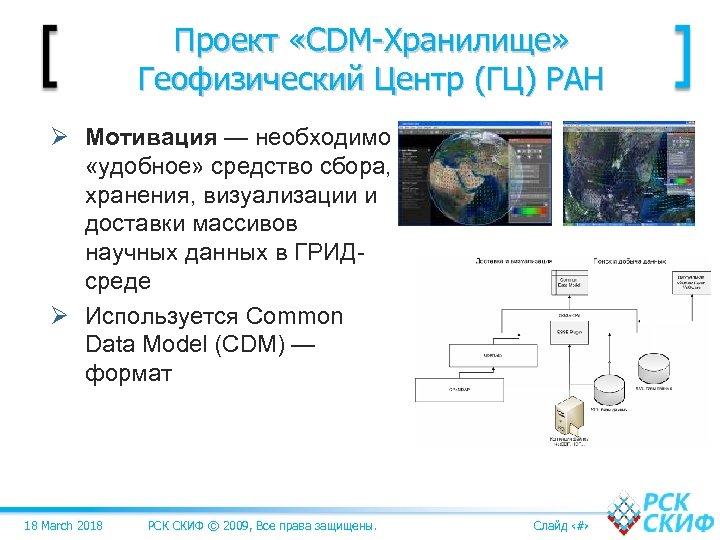 Проект «СDM-Хранилище» Геофизический Центр (ГЦ) РАН Ø Мотивация — необходимо «удобное» средство сбора, хранения,