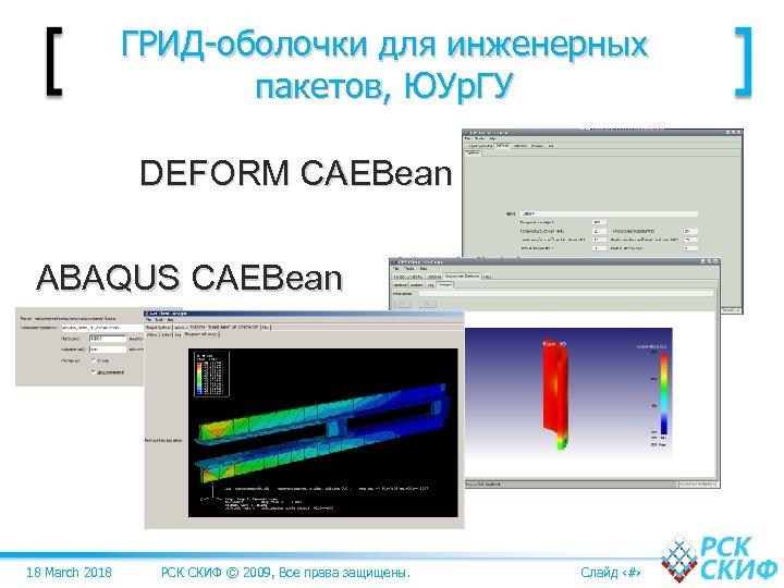 ГРИД-оболочки для инженерных пакетов, ЮУр. ГУ DEFORM CAEBean ABAQUS CAEBean 18 March 2018 РСК