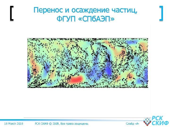 Перенос и осаждение частиц, ФГУП «СПб. АЭП» 18 March 2018 РСК СКИФ © 2009,