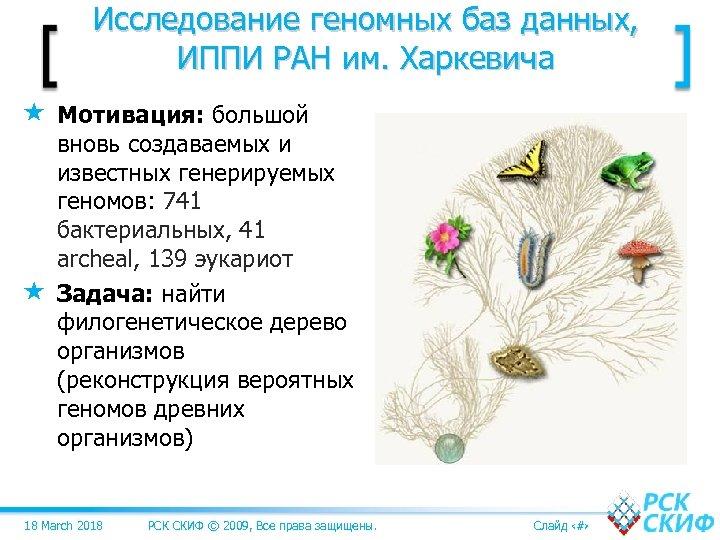 Исследование геномных баз данных, ИППИ РАН им. Харкевича Мотивация: большой вновь создаваемых и известных