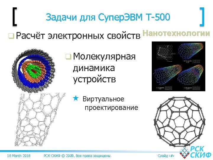 Задачи для Супер. ЭВМ Т-500 q Расчёт электронных свойств Нанотехнологии q Молекулярная динамика устройств