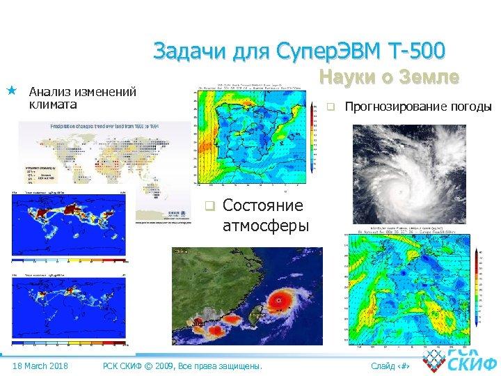 Задачи для Супер. ЭВМ Т-500 Науки о Земле Анализ изменений климата q q 18