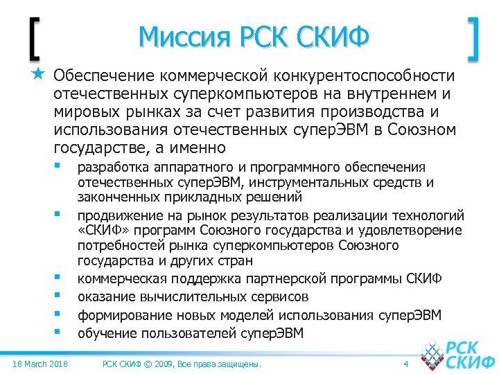 Миссия РСК СКИФ Обеспечение коммерческой конкурентоспособности отечественных суперкомпьютеров на внутреннем и мировых рынках за