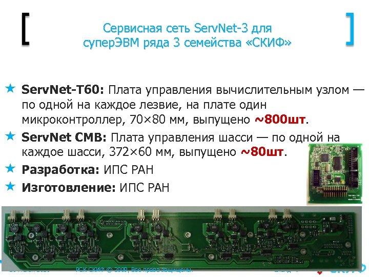 Сервисная сеть Serv. Net-3 для супер. ЭВМ ряда 3 семейства «СКИФ» Serv. Net-T 60: