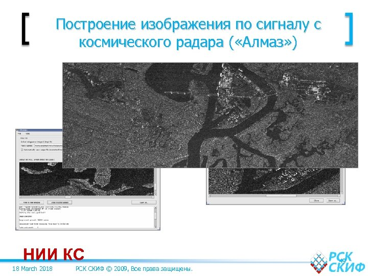 Построение изображения по сигналу с космического радара ( «Алмаз» ) НИИ КС 18 March