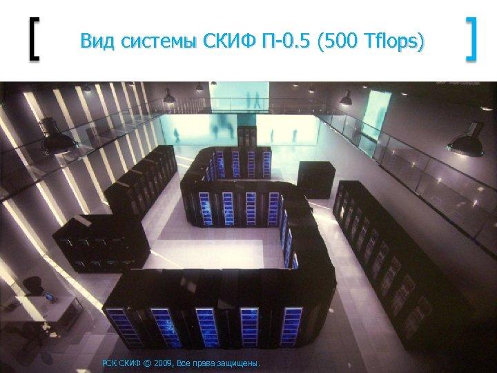 Вид системы СКИФ П-0. 5 (500 Tflops) 18 March 2018 РСК СКИФ © 2009,