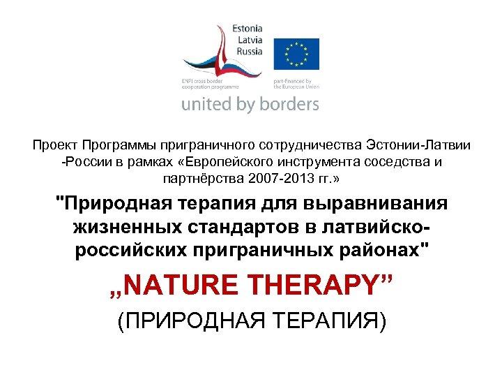 Проект Программы приграничного сотрудничества Эстонии-Латвии -России в рамках «Европейского инструмента соседства и партнёрства 2007