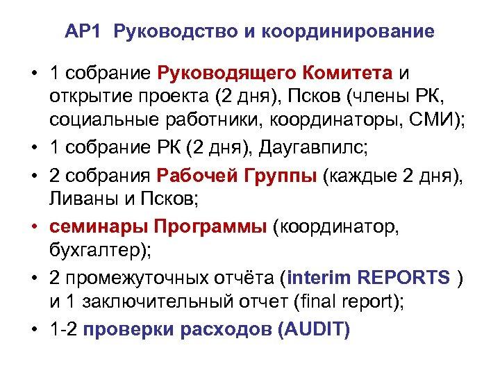 AP 1 Руководство и координирование • 1 собрание Руководящего Комитета и открытие проекта (2