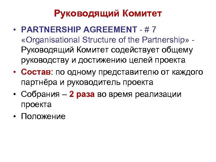 Руководящий Комитет • PARTNERSHIP AGREEMENT - # 7 «Organisational Structure of the Partnership» -