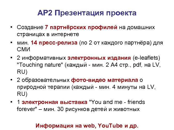 AP 2 Презентация проекта • Создание 7 партнёрских профилей на домашних страницах в интернете