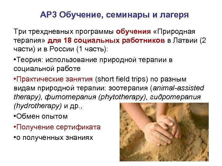 AP 3 Обучение, семинары и лагеря Три трехдневных программы обучения «Природная терапия» для