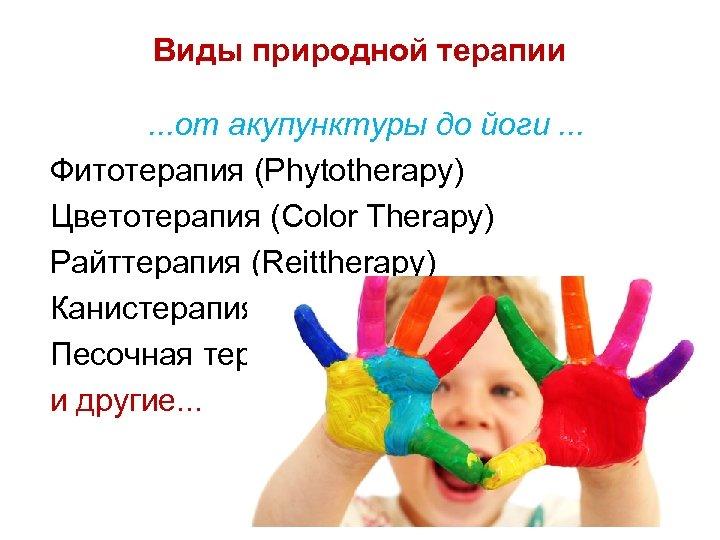 Виды природной терапии. . . от акупунктуры до йоги. . . Фитотерапия (Phytotherapy) Цветотерапия