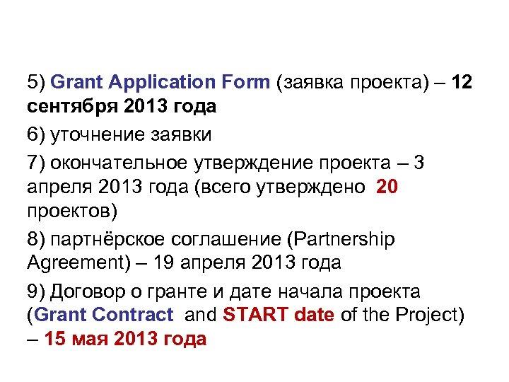 5) Grant Application Form (заявка проекта) – 12 сентября 2013 года 6) уточнение заявки
