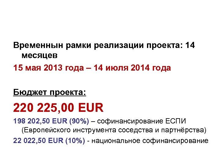 Временнын рамки реализации проекта: 14 месяцев 15 мая 2013 года – 14 июля 2014
