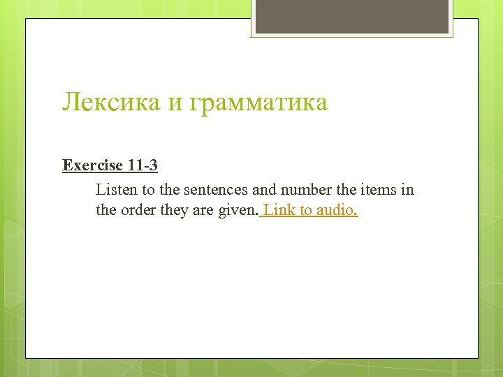 Лексика и грамматика Exercise 11 -3 Listen to the sentences and number the items