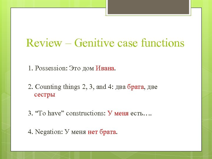 Review – Genitive case functions 1. Possession: Это дом Ивана. 2. Counting things 2,
